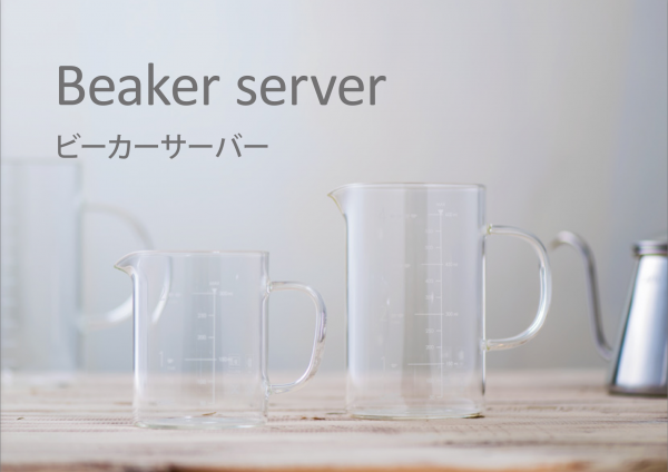 CAFEC Beaker Server 2
