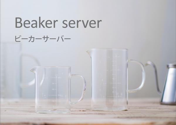 CAFEC Beaker Server 2